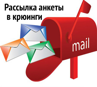 рассылка application form в крюинги