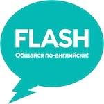 Обучение английскому языку на курсах Flash