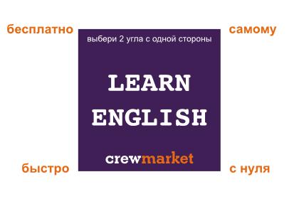 выбрать способы изучения английского